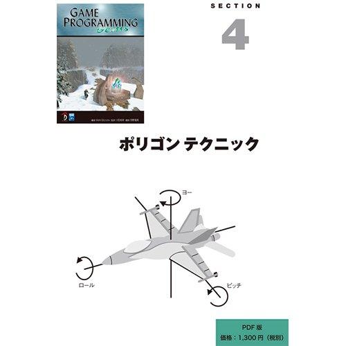 【PDFダウンロード版】Game Programming Gems :SECTION04 日本語版