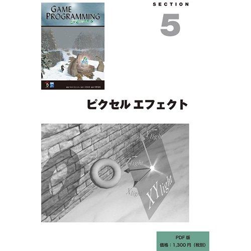 【PDFダウンロード版】Game Programming Gems :SECTION05 日本語版