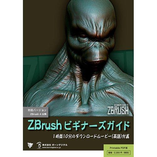 【PDF】ZBrushビギナーズガイド【プリント可能】