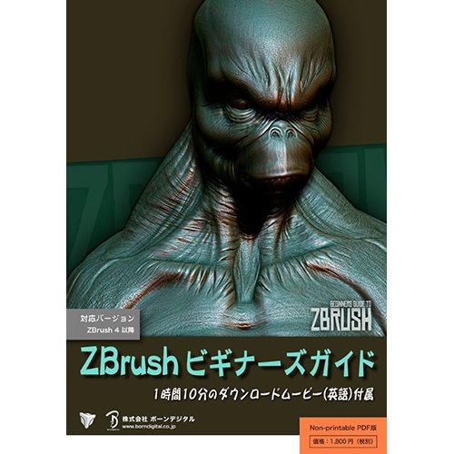 【PDF】ZBrushビギナーズガイド【プリント不可】