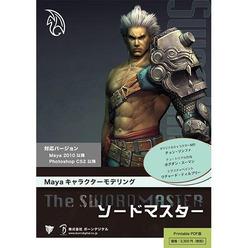 【PDF】Mayaキャラクターモデリング ソードマスター【プリント可能】