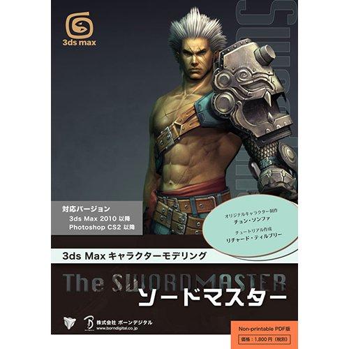 【PDF】3ds Maxキャラクターモデリング ソードマスター【プリント不可】