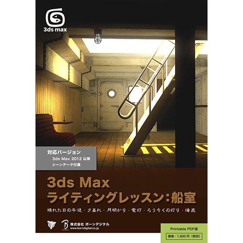 【PDF】3ds Max ライティングレッスン:船室 【プリント可能】