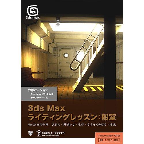 【PDF】3ds Max ライティングレッスン:船室 【プリント不可】