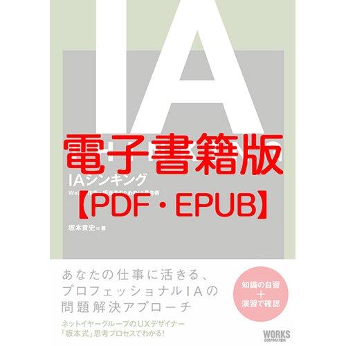 【電子書籍版】IAシンキング
