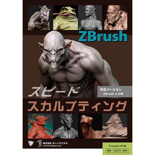 【PDF】ZBrushスピードスカルプティング【プリント可能】