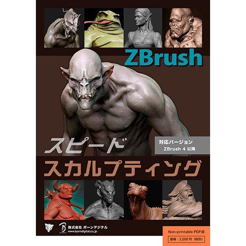 【PDF】ZBrushスピードスカルプティング【プリント不可】
