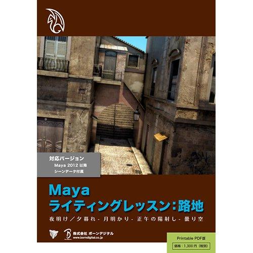 【PDF】Maya ライティングレッスン:路地 【プリント可能】