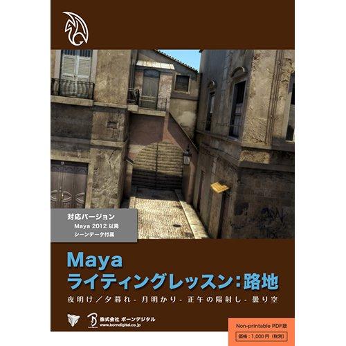【PDF】Maya ライティングレッスン:路地 【プリント不可】