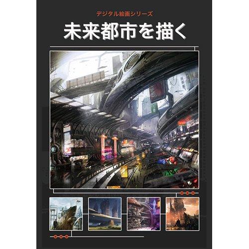 【PDF】デジタル絵画シリーズ:未来都市を描く【プリント可能】