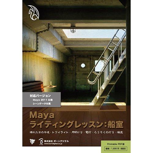 【PDF】Maya ライティングレッスン:船室 【プリント可能】