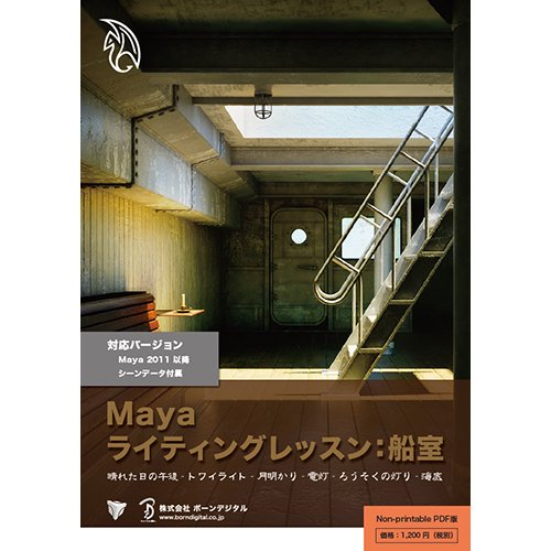 【PDF】Maya ライティングレッスン:船室 【プリント不可】