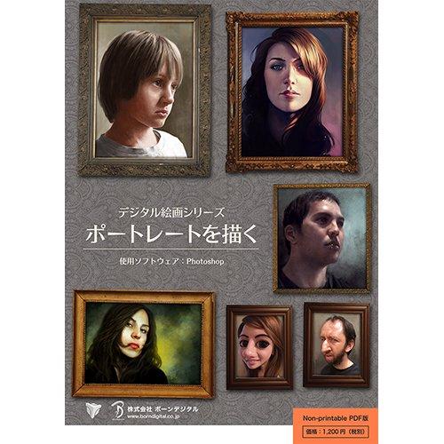 【PDF】デジタル絵画シリーズ:ポートレートを描く【プリント不可】