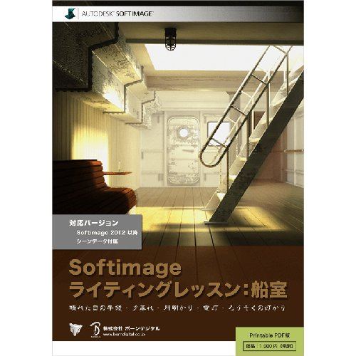 【PDF】Softimage ライティングレッスン:船室 【プリント可能】