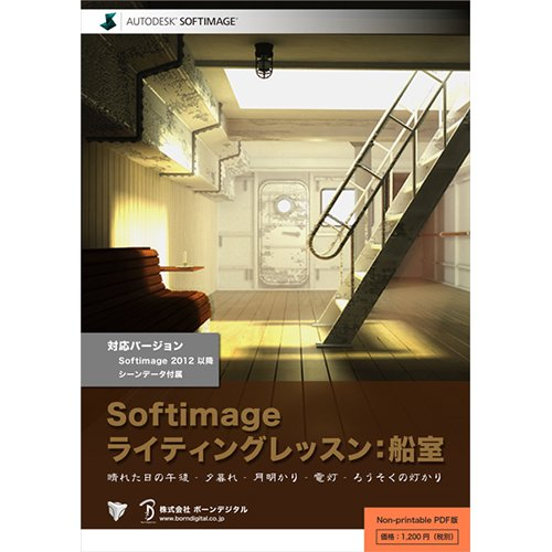 【PDF】Softimage ライティングレッスン:船室 【プリント不可】