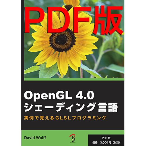 【PDFダウンロード版】OpenGL 4.0 シェーディング言語