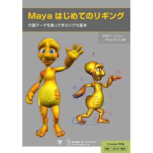 【PDF】Mayaはじめてのリギング【プリント可能】
