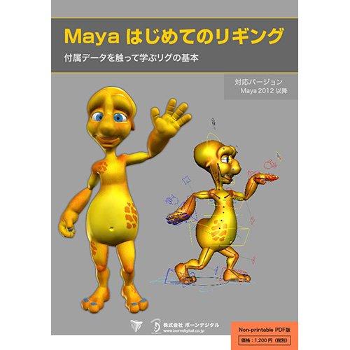 【PDF】Mayaはじめてのリギング【プリント不可】
