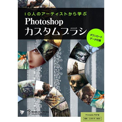 【PDF】Photoshop カスタムブラシ【プリント可能】 -ダウンロードデータ付属-