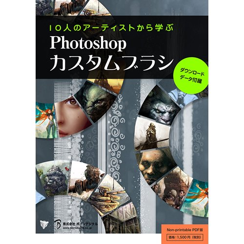 【PDF】Photoshop カスタムブラシ【プリント不可】 -ダウンロードデータ付属-