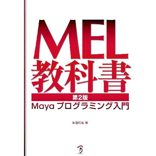 【PDFダウンロード版】MEL教科書 第2版