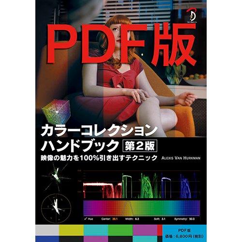 【PDFダウンロード版】カラーコレクションハンドブック第2版