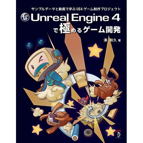 【PDFダウンロード版】Unreal Engine 4で極めるゲーム開発