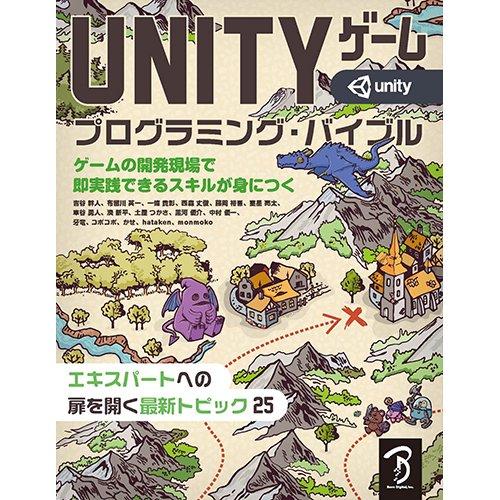 【PDFダウンロード版】Unity ゲーム プログラミング・バイブル
