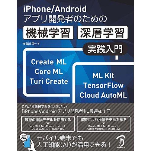 【PDFダウンロード版】iPhone/Androidアプリ開発者のための機械学習・深層学習 実践入門