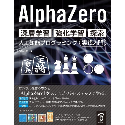 【PDFダウンロード版】AlphaZero 深層学習・強化学習・探索 人工知能プログラミング実践入門
