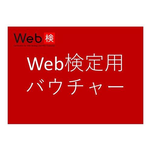 Web検定共通 受験バウチャー