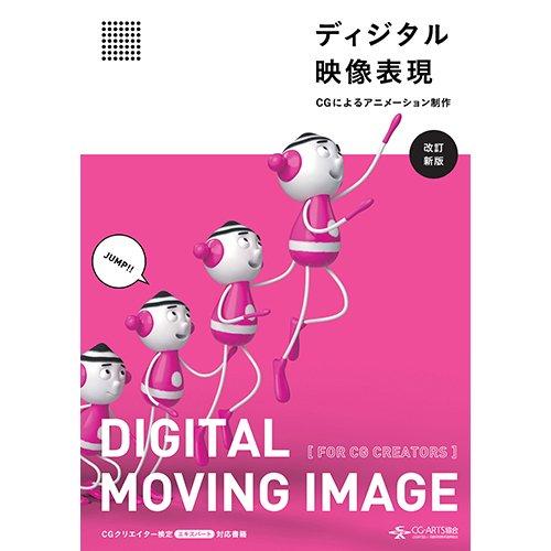 ディジタル映像表現—CGによるアニメーション制作—[改訂新版]
