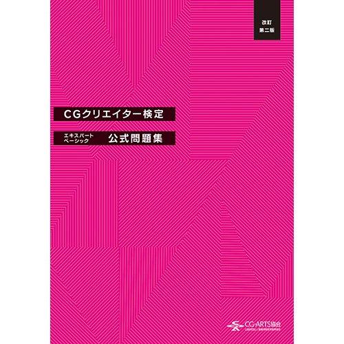 CGクリエイター検定 エキスパート・ベーシック公式問題集 [改訂第二版]