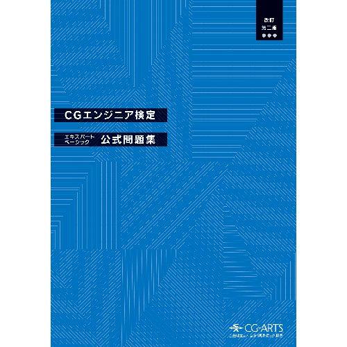 CGエンジニア検定 エキスパート・ベーシック公式問題集 [改定第三版]