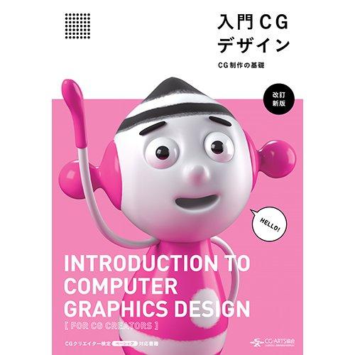 入門CGデザイン -CG制作の基礎 -[改訂新版]