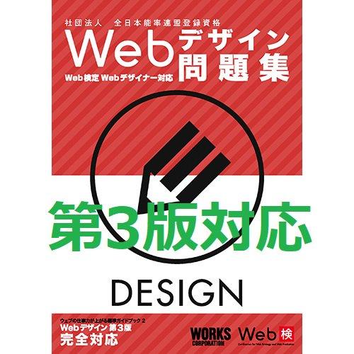 【PDF】ダウンロード版Webデザイン問題集 第3版対応