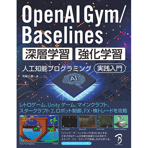 【PDFダウンロード版】OpenAI Gym/Baselines 深層学習・強化学習 人工知能プログラミング 実践入門