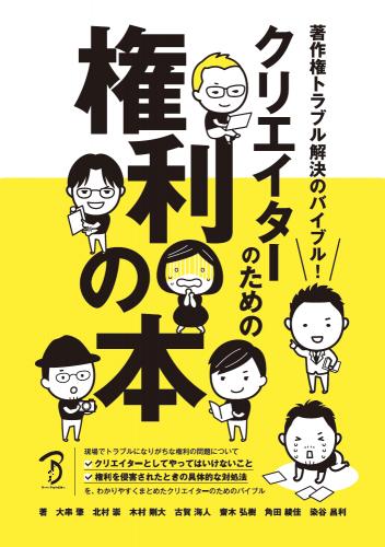【電子書籍版】著作権トラブル解決のバイブル! クリエイターのための権利の本