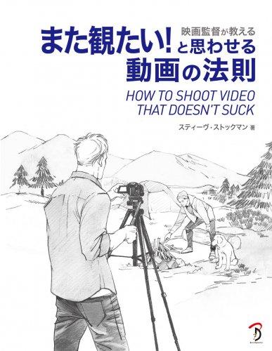 映画監督が教える また観たい! と思わせる動画の法則