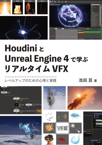 HoudiniとUnreal Engine 4で学ぶリアルタイムVFX