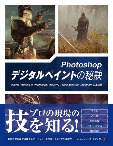 Photoshop デジタルペイントの秘訣