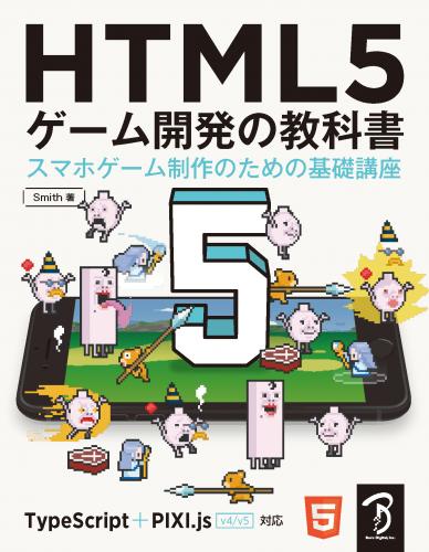 HTML5 ゲーム開発の教科書