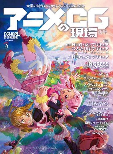 アニメCGの現場 2019