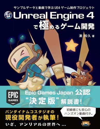 Unreal Engine 4 で極めるゲーム開発