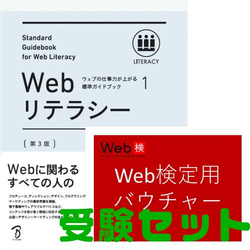 Web検定リテラシー受験セット