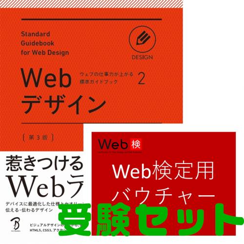 Web検定デザイン受験セット