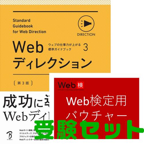 Web検定ディレクション受験セット