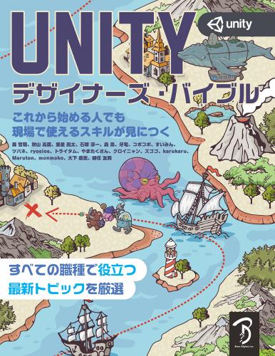【PDFダウンロード版】Unity デザイナーズ・バイブル