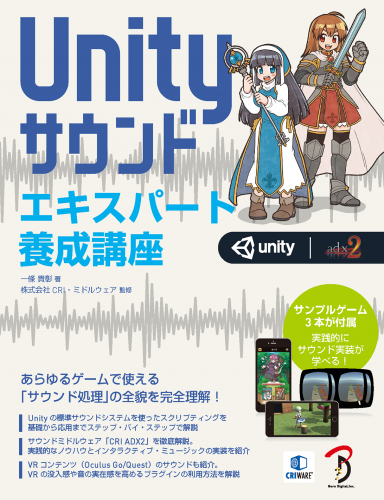 【PDFダウンロード版】Unityサウンド エキスパート養成講座