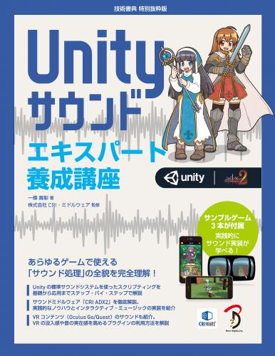 【抜粋版】Unityサウンド エキスパート養成講座